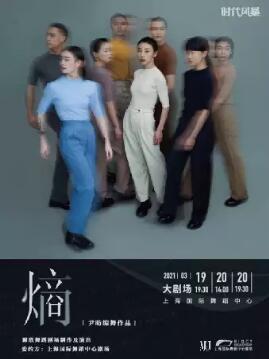 {国际舞蹈中心}3.19-20当代舞《熵》编导尹昉个人团体订票