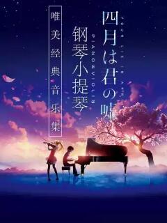 {上海大剧院}4.9《四月是你的谎言》钢琴小提琴唯美经典音乐集个人团体订票