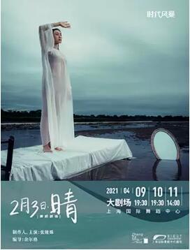 {国际舞蹈中心}4.9-11张娅姝舞蹈剧场《2月3日晴》个人团体订票