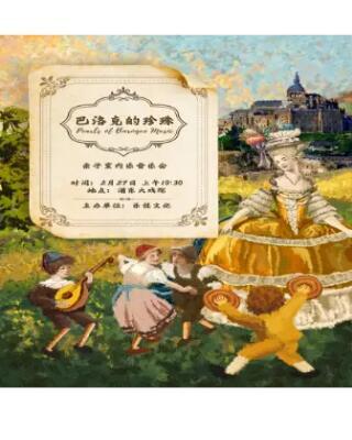 {浦东大戏院}2.27亲子音乐会《巴洛克的珍珠》Lyra室内乐故事音乐会个人团体订票