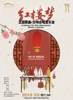 {东艺}4.10《红楼梦》主题歌曲交响合唱音乐会个人团体订票
