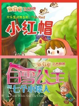{上海共舞台}3.13-14儿童剧《小红帽》《白雪公主与七个小矮人》个人团体订票