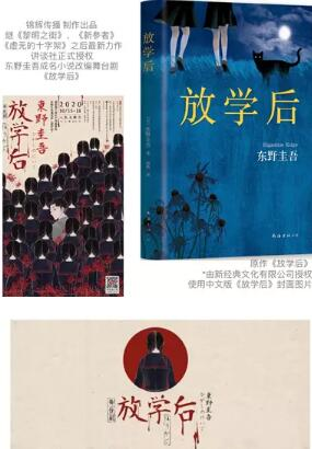 {人民大舞台}3.12-3.14锦辉制作舞台剧《放学后》个人团体订票