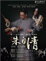 {国际舞蹈中心}5.1-2荷花奖舞剧《朱自清》 售票中