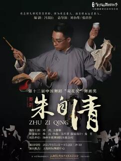 {国际舞蹈中心}5.1-2舞剧《朱自清》个人团体订票