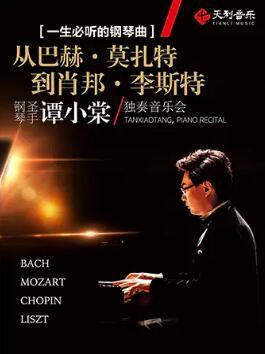 {上交}4.17天利《一生必听的钢琴曲》从巴赫莫扎特到肖邦李斯特钢琴圣手谭小棠独奏音乐会个人团体订票