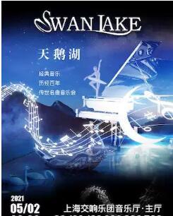 {上交音乐厅}5.2爱乐汇《天鹅湖》Swan Lake经典音乐历经百年传世名曲音乐会个人团体订票