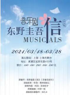 {上海共舞台}东野圭吾《信》音乐剧中文版个人团体订票链接