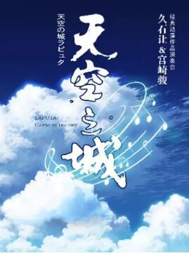 {上海音乐厅}4.18爱乐汇《天空之城》久石让宫崎骏动漫经典音乐作品演奏会个人团体订票