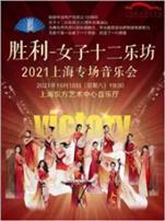 {东艺}10.16女子十二乐坊《Victory胜利》2021上海专场音乐会 售票中