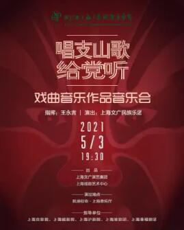 {上海音乐厅}5.3《唱支山歌给党听》戏曲音乐作品音乐会 庆祝中国共产党成立100周年个人团体订票