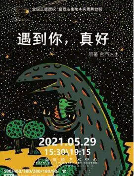 {虹桥艺术中心}5.29儿童舞台剧《遇见你,真好》个人团体订票