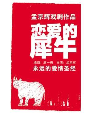 {人民大舞台}6.23-6.27话剧《恋爱的犀牛》个人团体订票