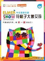 {上海大剧院}5.29-30儿童剧《花格子大象艾玛》小顽家儿童戏剧出品 售票中