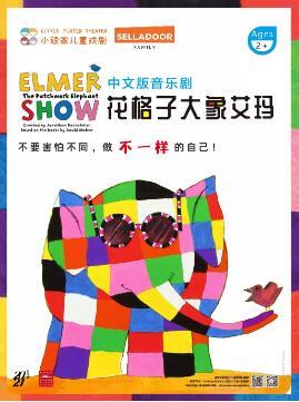 {上海大剧院}5.29-30音乐剧《花格子大象艾玛》小顽家儿童戏剧出品个人团体订票