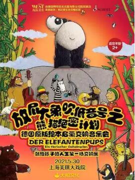 {美琪大戏院}5.30亲子音乐会《放屁大象吹低音号之熊猫绝密计划》个人团体订票