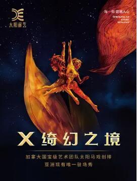 {杭州太阳剧场}3.10-3.31太阳马戏《X绮幻之境》个人团体订票