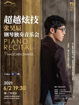 {东艺}6.2超越炫技--张昊辰钢琴独奏音乐会个人团体订票