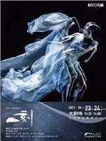 {国际舞蹈中心}4.23-4.24华宵一舞蹈剧场《一刻》 售票中