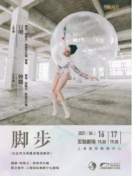 {国际舞蹈中心}4.16-4.17现代舞《脚步》(以色列)个人团体订票