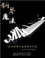 {浦东大戏院}4.24 5.8钢琴魔法-万物皆可钢 售票中
