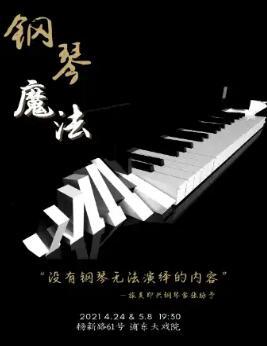 {浦东大戏院}4.24 5.8钢琴魔法-万物皆可钢个人团体订票