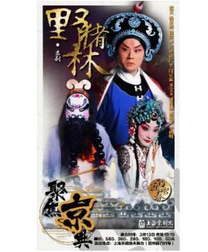 {天蟾逸夫舞台}3.13京剧《野猪林》个人团体订票