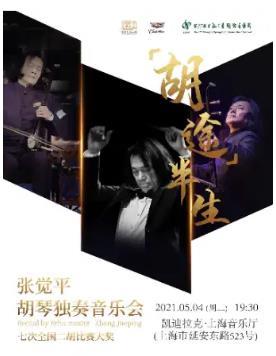 {上海音乐厅}5.4多恩文化「胡途」半生-张觉平胡琴独奏音乐会个人团体订票