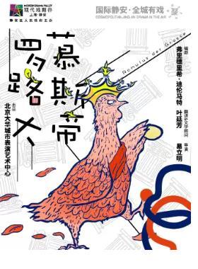 {美琪大戏院}5.4-5.5话剧《罗慕路斯大帝》2021上海静安现代戏剧谷剧目展演个人团体订票