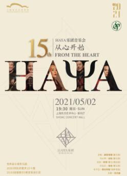 {东艺}5.2HAYA乐团音乐会《从心开始—HAYA 15th》个人团体订票