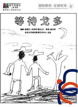 {大宁剧院}5.8-5.9话剧《等待戈多》2021上海静安现代戏剧谷剧目展演个人团体订票