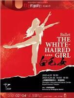 {国际舞蹈中心}4.23-4.25经典芭蕾舞剧《白毛女》 售票中