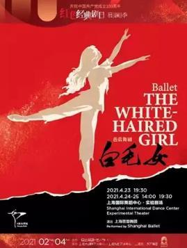 {国际舞蹈中心}4.23-4.25经典芭蕾舞剧《白毛女》个人团体订票