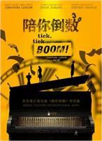 {上海共舞台}4.2-18 6.22-27音乐剧《陪你倒数》中文版 售票中