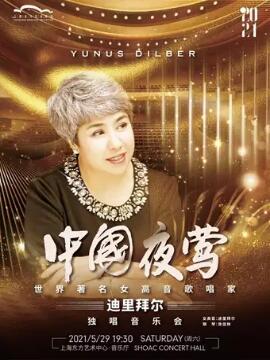 {东艺}5.29中国夜莺--迪里拜尔世界著名女高音歌唱家独唱音乐会个人团体订票