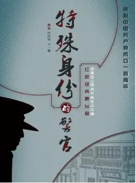 {人民大舞台}4.13-14红色经典舞台剧《特殊身份的警官》个人团体订票