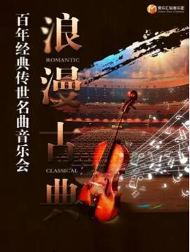 {上海商城剧院}6.19爱乐汇《浪漫古典》一生必听的古典世界名曲音乐会个人团体订票