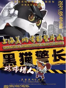 {黄浦剧场}5.1-5.2儿童剧《黑猫警长之城市猎人》个人团体订票