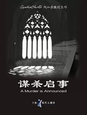 {黄浦剧场}3.9-3.21话剧《谋杀启事》个人团体订票