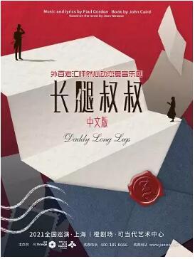 {可当代橙剧场}4.9-4.24音乐剧《长腿叔叔》中文版个人团体订票