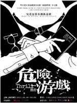 {上海共舞台}6.30-7.29音乐剧《危险游戏》中文版 售票中