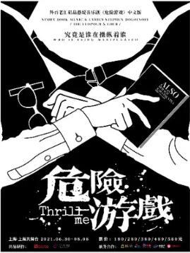 {上海共舞台}6.30-7.14音乐剧《危险游戏》中文版个人团体订票