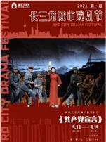 {中国大戏院}4.13-14黄梅戏《共产党宣言》2021第一届长三角城市戏剧节 售票中