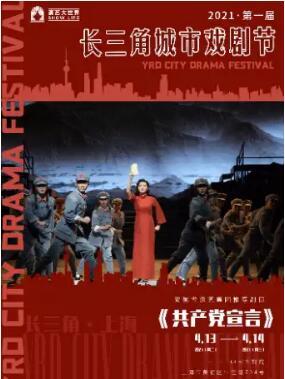 {中国大戏院}4.13-14黄梅戏《共产党宣言》2021第一届长三角城市戏剧节个人团体订票
