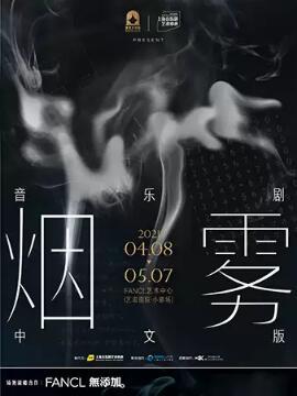{艺海剧院}4.8-4.16音乐剧《烟雾》中文版个人团体订票