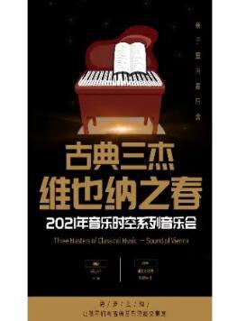 {浦东大戏院}3.20古典三杰--维也纳之春2021年音乐时空系列亲子音乐会2个人团体订票