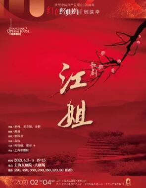 {上海大剧院}4.3-4.4歌剧《江姐》红色经典剧目展演季个人团体订票
