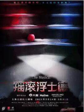 {上海大剧院}5.24-25音乐剧《摇滚浮士德》个人团体订票