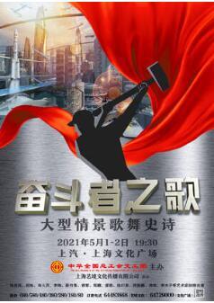 {上海文化广场}5.1-2大型情景歌舞史诗《奋斗者之歌》庆祝建党百年红色经典系列演出个人团体订票