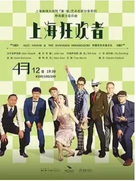 {美琪大戏院}4.12林肯爵士音乐会《上海狂欢者》个人团体订票